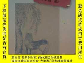 二手書博民逛書店罕見袖珍詩選Y188953 吳彩娥選注 里仁書局 ISBN:97