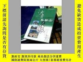二手書博民逛書店罕見大同五臺山之旅Y12980 李彬 山西科學技術出版社 出版2