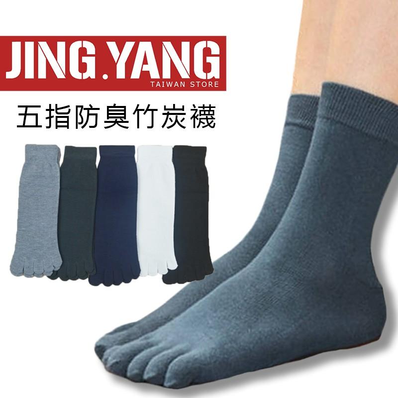 五指防臭竹碳襪《J.Y》襪子 男襪 女襪 長襪 中筒襪 五指襪 竹炭 防臭 五色可選