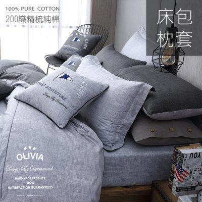 【OLIVIA 】 DR730 LUCAS 雙色  標準單人床包美式枕套兩件組【淺灰款 】 都會簡約系列