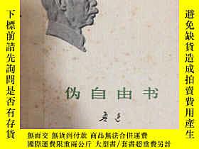二手書博民逛書店僞自由書罕見人民文學 1973年Y140640 魯迅撰 人民文學