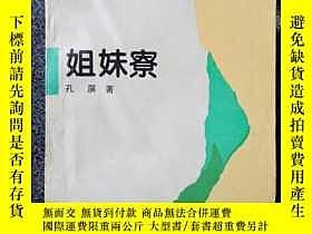二手書博民逛書店罕見姐妹寮Y15756 孔 屏著 海峽文藝出版社 ISBN:97