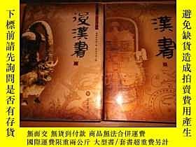 二手書博民逛書店罕見後漢書【精裝版上下-----2009-04一版一印6000冊