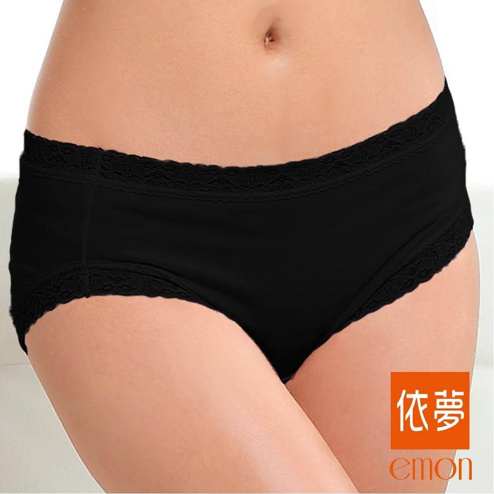 emon 素色棉質舒適低腰平口褲(黑) 台灣製