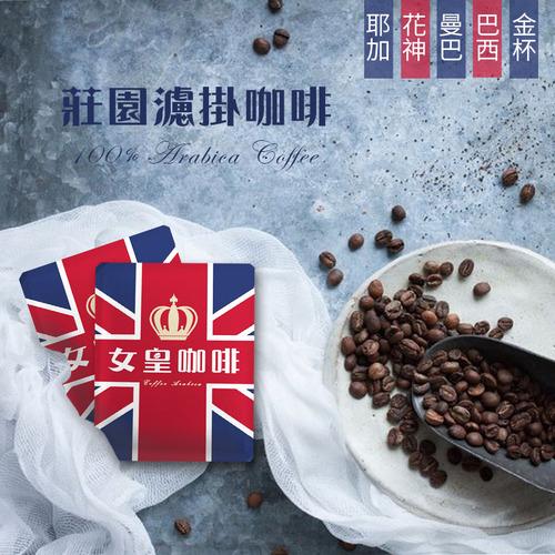 【女皇咖啡】職人精選濾掛式咖啡100入/典藏獨家綜合(金杯1號/黃金曼巴/巴西喜拉朵)