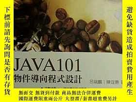 二手書博民逛書店罕見Java101面向對象程序設計(第二版)Y188953 呂瑞