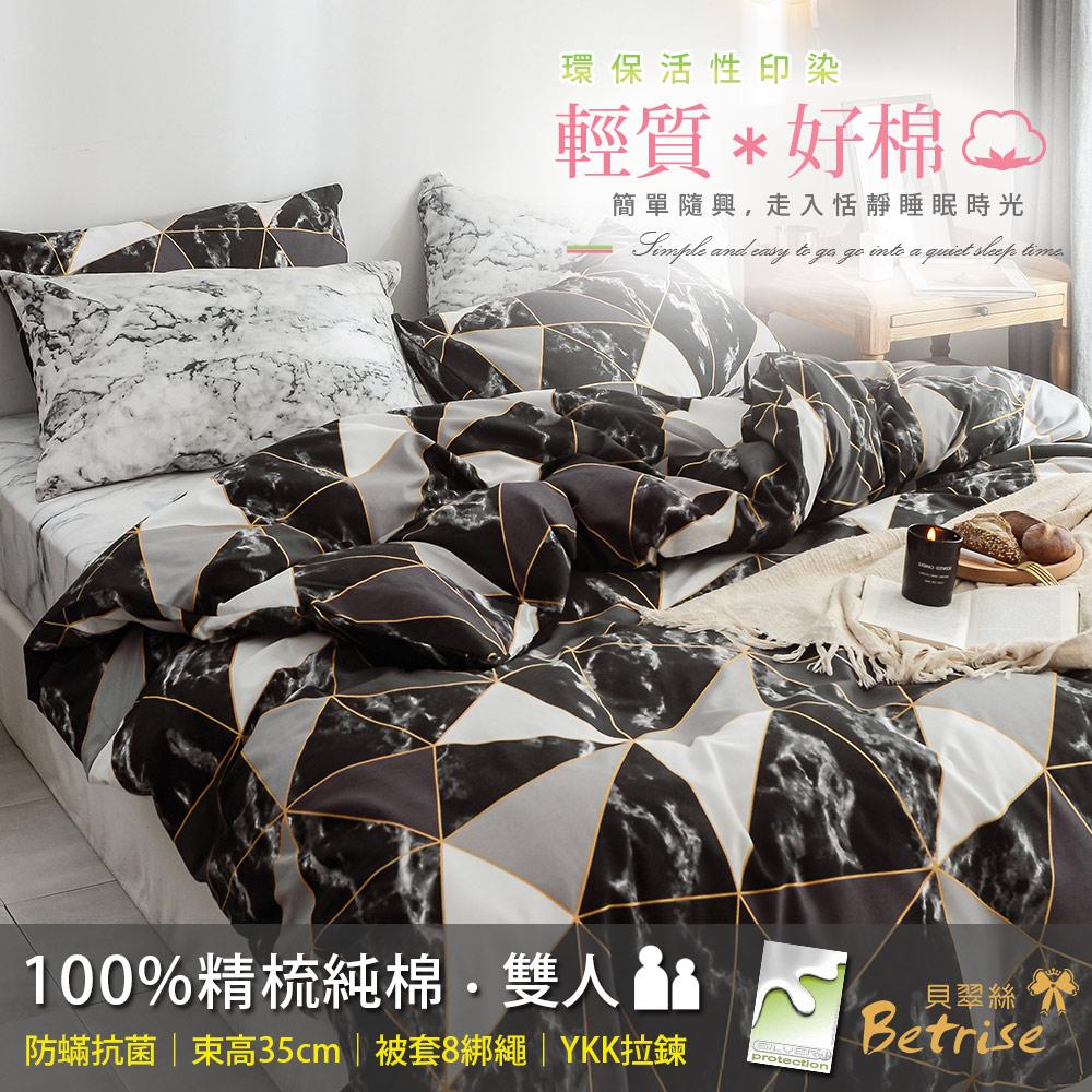【Betrise】雙人-環保印染德國防螨抗菌100%精梳棉四件式兩用被床包組-大理石