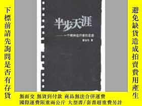 二手書博民逛書店罕見半步天涯:一個精神遠行者的足跡Y26245 樑京生著 中國工