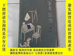 二手書博民逛書店罕見這裏有泉水Y10274 胡辛著 作家出版社