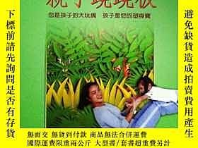 二手書博民逛書店罕見親子蹺蹺板Y188953 ISBN:978957947246