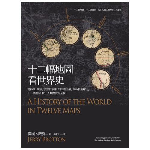 電子書 十二幅地圖看世界史:從科學、政治、宗教和帝國,到民族主義、貿易和全球化,