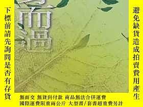 二手書博民逛書店罕見擦身而過Y188953 莫 非 ISBN:978986742