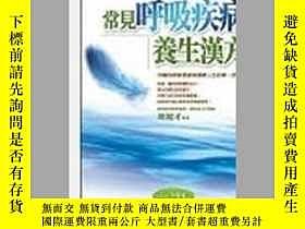 二手書博民逛書店罕見常見呼吸疾病養生漢方Y188953 胡龍才着 五南 ISBN