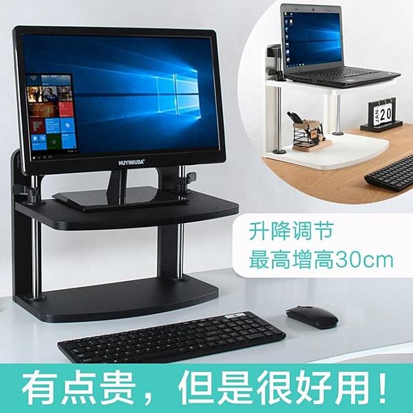 台式電腦增高架顯示屏顯示器增高架可調節升降墊抬高架子增高底座 小宅君