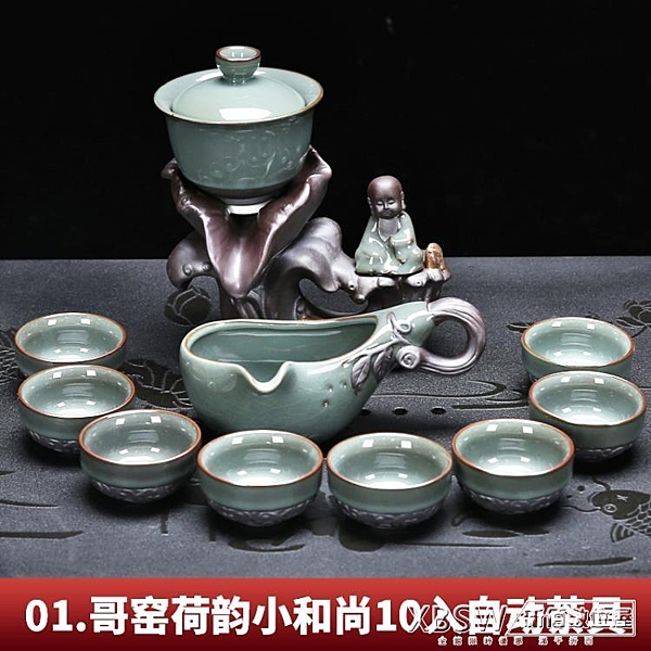 茶具套裝功夫茶具家用簡約哥窯茶杯復古全半自動創意茶道CY『新佰數位屋』