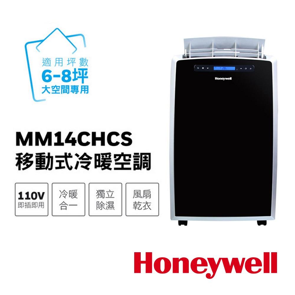 Honeywell 超大材積移動式冷暖空調 MM14CHCS 適用6-8坪 移動式冷氣 移動式空調