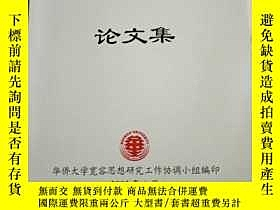 二手書博民逛書店寬容與構建和諧社會學術研討會罕見論文集(23號)Y191539