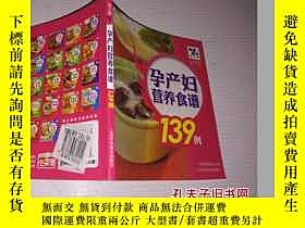 二手書博民逛書店《孕產婦營養食譜139例》48開罕見2010年1月1版1印Y12