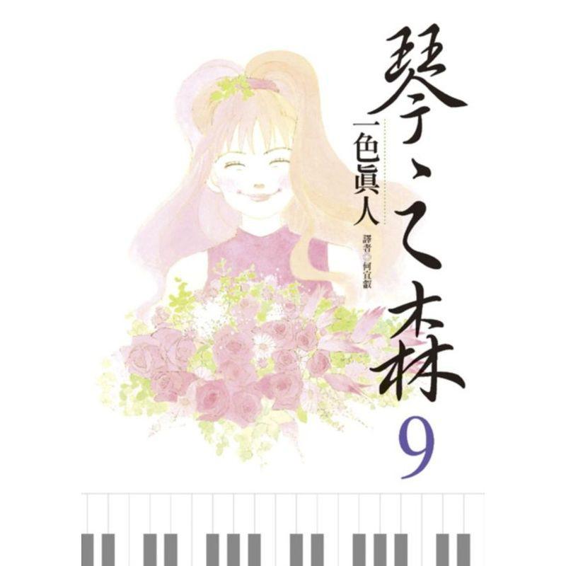琴之森(9)(城邦讀書花園)