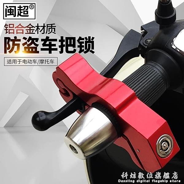 摩托車電動車把鎖踏板車手把防盜鎖自行車牛角鎖鋁合金電摩剎車鎖 科炫數位