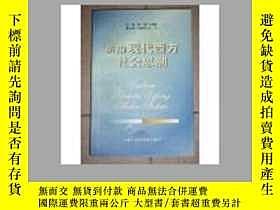 二手書博民逛書店罕見新編現代西方社會思潮Y6388 張雄,王晶雄主編 上海社會科