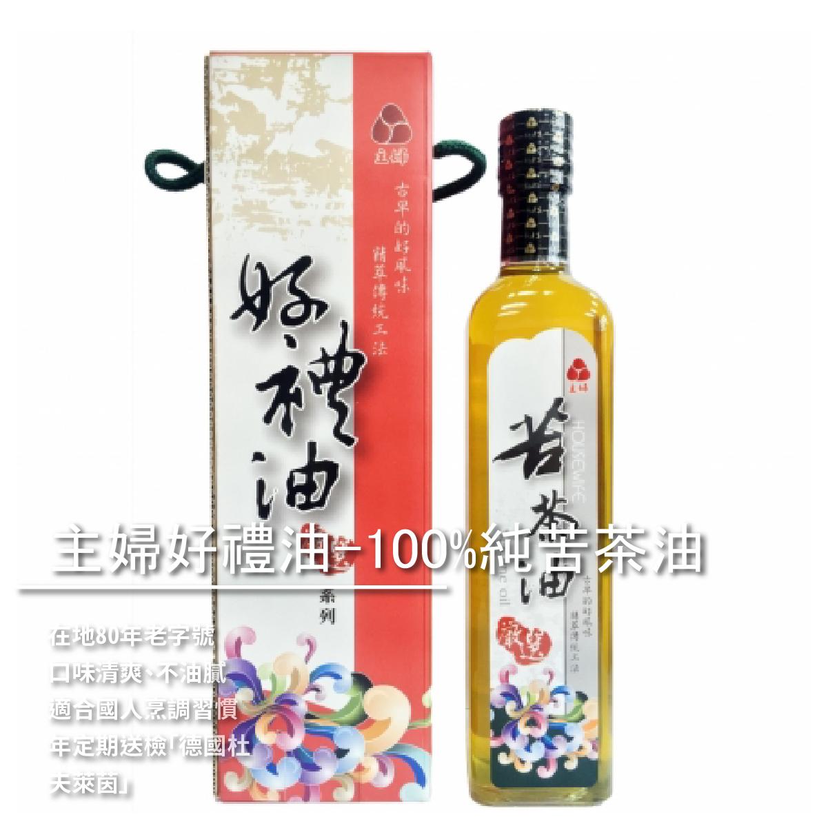 【新建美-主婦油品】主婦好禮油-100%純苦茶油500ML