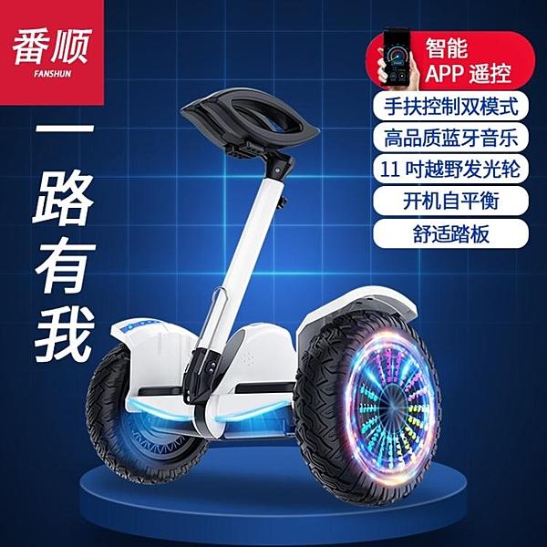 平衡車 自平衡車電動雙輪成帶扶桿10寸兩輪平行車智慧代步車YYJ 【全館免運】