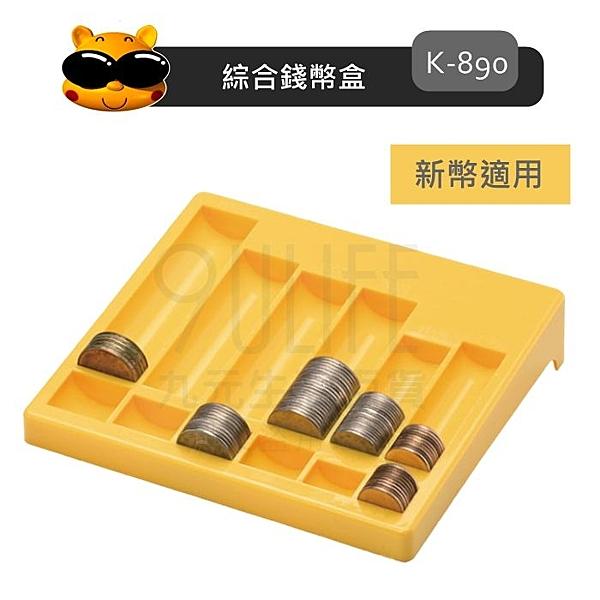 【九元生活百貨】K-890 吉米綜合錢幣盒 新幣適用 硬幣計算 硬幣收納盒 硬幣整理盒 MIT
