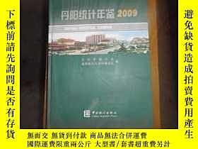二手書博民逛書店罕見丹陽統計年鑑2009。Y25473 中國統計出版社 中國統計