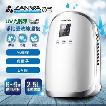 晶華ZANWA UV光觸媒空氣淨化雙效除溼機(ZW-033TS)