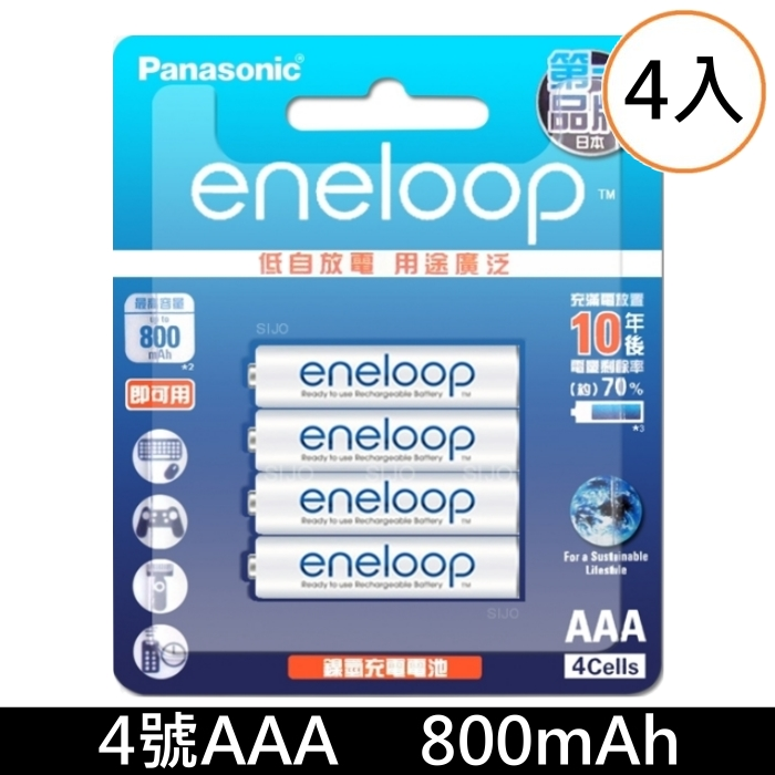 贈收納盒 Panasonic 4號 AAA 低自放 800mAh 充電池原廠包裝4入-公司貨