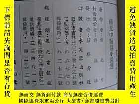二手書博民逛書店罕見楊光中短篇小說選(初版)~3WI-4(c)Y17820 楊光