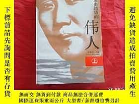 二手書博民逛書店罕見把握歷史趨勢的偉人(上)Y176068 陳貴斌 遼寧人民出版