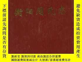 二手書博民逛書店罕見福建古田-----衡陽周氏志Y19521 本書編委會 衡陽周