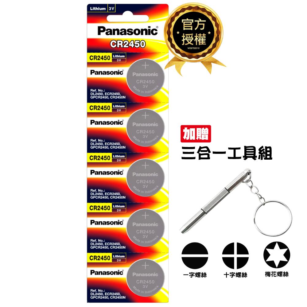 Panasonic國際牌 CR2450  鋰鈕扣電池5入