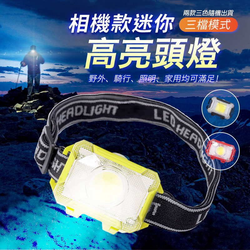不變焦cob頭燈 LED頭燈 探照燈 手電筒 電池頭燈 登山燈 頭燈 大角度強光燈 爆閃燈 戶外燈 釣魚燈(超值2入)【17購】 L3302