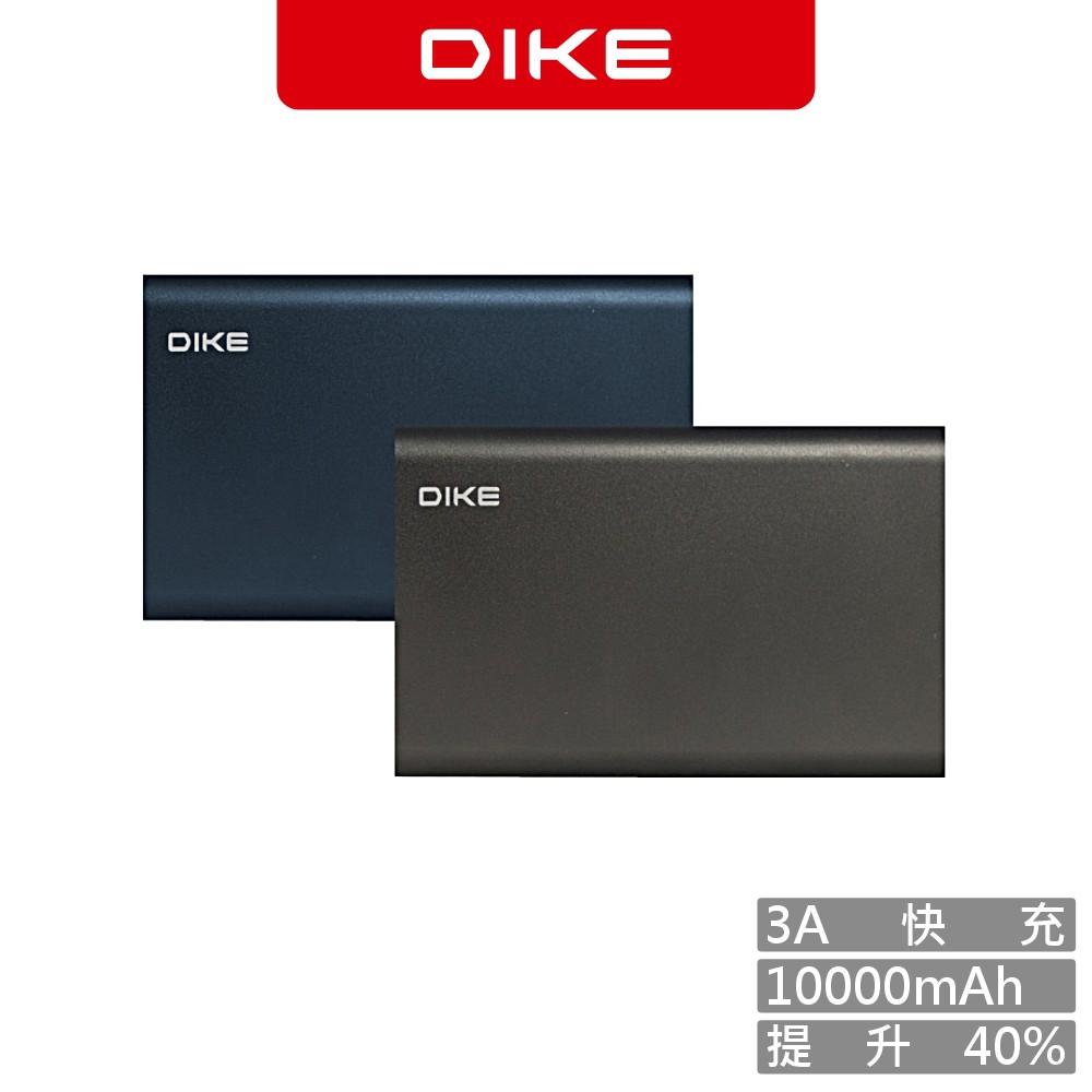 DIKE 10000型 DPP510 行動電源 行電 行充 高CP值行動電源
