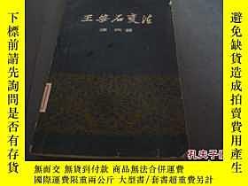 二手書博民逛書店罕見王安石變法籤贈本Y88015 漆俠著 上海人民出版社 出版1