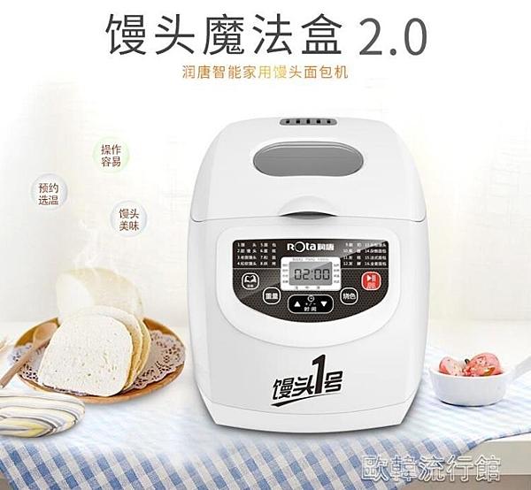 饅頭麵包機家用全自動小型和麵發酵智慧饅頭1號多功能早餐機 歐韓