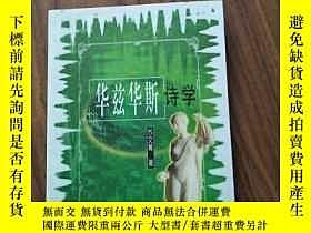 二手書博民逛書店罕見華茲華斯詩學Y153784 蘇文菁著 社會科學文獻出版社 出