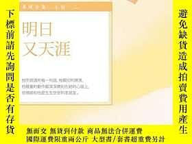 二手書博民逛書店罕見明日又天涯Y188953 畢璞 釀出版(秀威資訊) ISBN