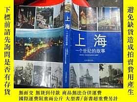 二手書博民逛書店罕見上海:一個世紀的故事[歷史畫冊]Y22102 新聞辦 五洲傳