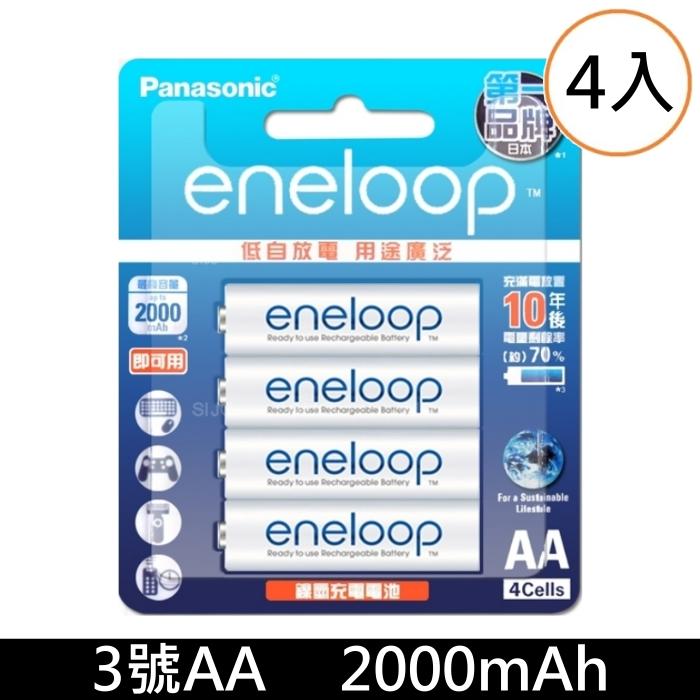 贈收納盒 Panasonic 3號 AA 低自放 2000mAh 充電池原廠包裝4入-公司貨