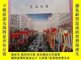 二手書博民逛書店罕見八閩漫遊Y22687 王啓生 著 福州市民間文藝家協會 出版