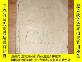 二手書博民逛書店罕見長江避碰規則(1960年),附《勘誤表》一片Y664 人民交