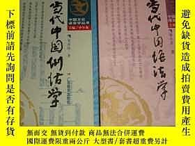 二手書博民逛書店當代中國訓詁學罕見(2000年1版1印)Y17480 宋永培 著
