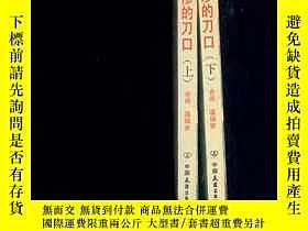 二手書博民逛書店悽慘的刀口罕見(上下冊全.93年1版1印)Y18429 溫瑞安