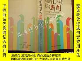 二手書博民逛書店罕見像他們那樣採寫新聞:對百篇中國新聞獎獲獎作品的評析Y1058