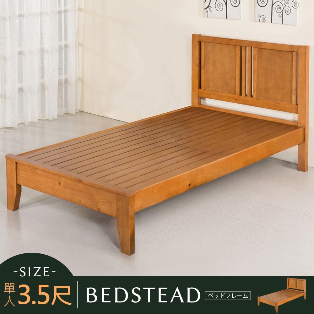 【樂樂生活精品】免運費 Homelike 藤野床架組-單人3.5尺 (請看關於我)