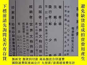 二手書博民逛書店罕見紀曉嵐外傳~3WA-6Y17820 楊濤 世界文物 出版19